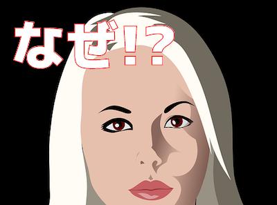 疑問に思っている女性の表情