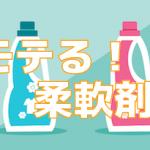 【モテ服の香り】芸能人も使っている柔軟剤まとめ9連発!