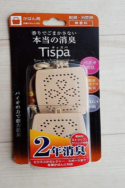 Tispa(ティスパ)かばん用 消臭剤